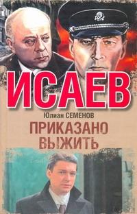 Семенов Ю.С. - Приказано выжить обложка книги