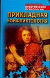 Сельченок К.В. - Прикладная конфликтология обложка книги