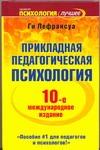 Лефрансуа Ги - Прикладная педагогическая психология обложка книги