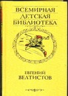 Велтистов Е.С. - Приключение Электроника обложка книги