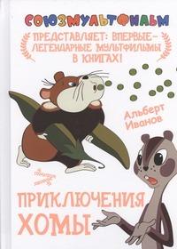 Иванов А - Приключения  Хомы обложка книги