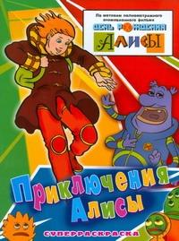 Гаврилов С.А. - Приключения Алисы обложка книги