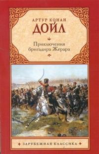 Дойл А.К. - Приключения бригадира Жерара обложка книги