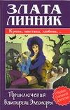 Линник З. - Приключения вампирши Элеоноры обложка книги