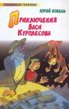 Приключения Васи Куролесова Коваль Ю.И.