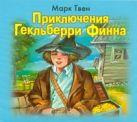 Приключения Гекльберри Финна (на CD диске)