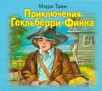 Твен М. - Аудиокн. Твен. Приключения Гекльберри Финна обложка книги