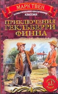 Твен М. - Приключения Гекльберри Финна обложка книги