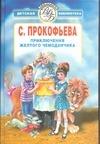 Прокофьева С. Л. - Приключения желтого чемоданчика обложка книги