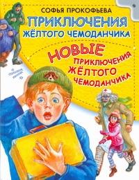 Приключения желтого чемоданчика. [Новые приключения желтого чемоданчика] обложка книги
