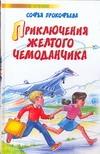 Приключения желтого чемоданчика. Маленькая принцесса обложка книги