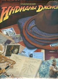 - Приключения Индианы Джонса обложка книги