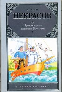Некрасов А.С. - Приключения капитана Врунгеля обложка книги