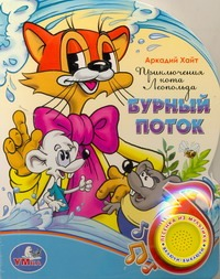 - Приключения кота Леопольда обложка книги