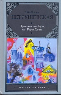 Петрушевская Л. - Приключения Кузи, или Город Света обложка книги