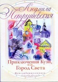 Приключения Кузи, или Город Света обложка книги