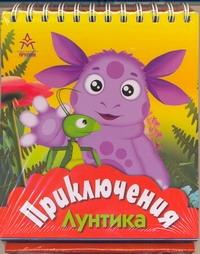 - Приключения Лунтика обложка книги