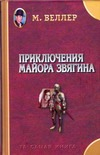 Приключения майора Звягина обложка книги