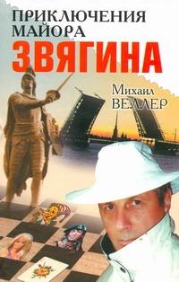 Веллер М.И. - Приключения майора Звягина обложка книги