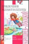 Каришнев-Лубоцкий М.А. - Приключения маленькой волшебницы, или Каникулы Уморушки обложка книги