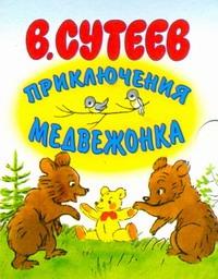 Сутеев В.Г. - Приключения медвежонка обложка книги