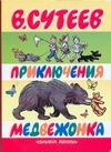 Приключения медвежонка Сутеев В.Г.