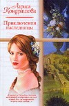 Кондрашова Л. - Приключения наследницы обложка книги
