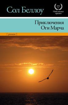 Беллоу С. - Приключения Оги Марча обложка книги
