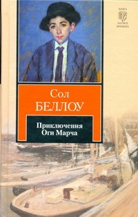 Приключения Оги Марча Беллоу С.