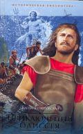 Приключения Одиссея. Троянская война и ее герои от ЭКСМО