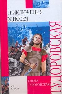 Тудоровская Е.А. - Приключения Одиссея. Троянская война и ее герои обложка книги