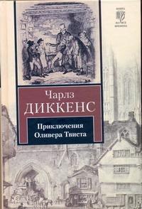 Приключения Оливера Твиста обложка книги