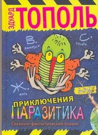 Тополь Э.В. - Приключения паразитика обложка книги