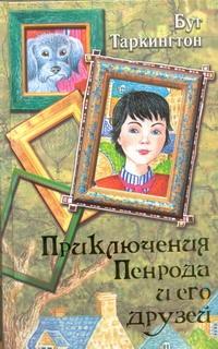 Таркингтон Бут - Приключения Пенрода и его друзей обложка книги