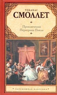 Приключения Перигрина Пикля обложка книги