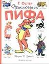 Остер Г. Б. - Приключения Пифа обложка книги