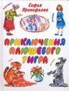 Приключения плюшевого тигра обложка книги