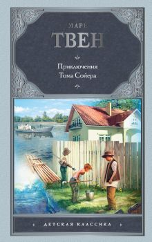 Приключения Тома Сойера обложка книги