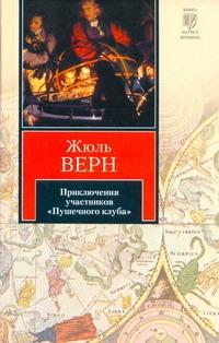 Приключения участников Пушечного клуба обложка книги