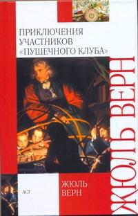 "Приключения участников ""Пушечного клуба"" от book24.ru"
