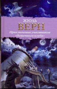 Верн Ж. - Приключения участников Пушечного клуба обложка книги