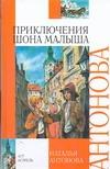 Антонова Н.А. - Приключения Шона Малыша обложка книги