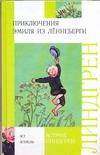 Линдгрен А. - Приключения Эмиля из Леннеберги обложка книги