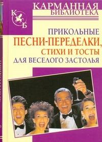 Мухин И.Г. - Прикольные песни-переделки, стихи и тосты для веселого застолья обложка книги