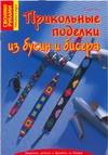 Кох С. - Прикольные поделки из бусин и бисера обложка книги