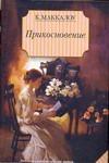 Маккалоу К. - Прикосновение обложка книги
