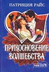 Райс П. - Прикосновение волшебства обложка книги