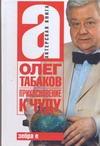 Табаков О.П. - Прикосновение к чуду обложка книги