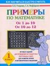 Примеры по математике. От 1 до 10. От 10 до 12. 1 класс Узорова О.В.