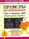 Узорова О.В. - Примеры по математике. Счет в пределах 1000. Второй уровень сложности. 3 класс обложка книги